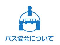 バス協会について