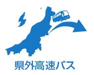 県外高速バス