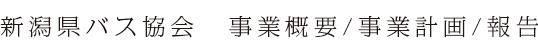 新潟県バス協会 事業概要/事業計画/報告