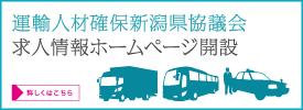 運輸人材確保新潟県協議会求人情報ホームページ開設