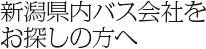 新潟県内バス会社をお探しの方へ